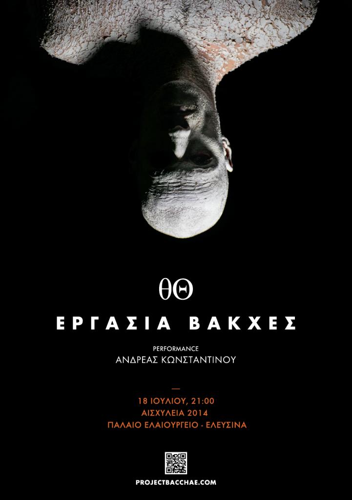 afises_elefsina-02